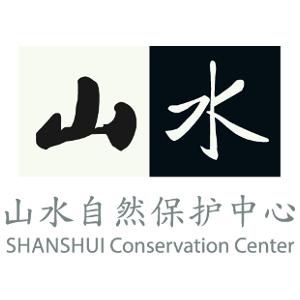 Shanshui Conservation Center