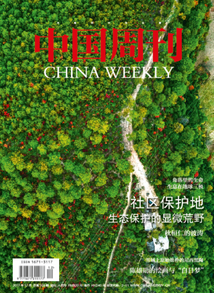 China Weekly 2017 December Cover Story: ICCAs in China