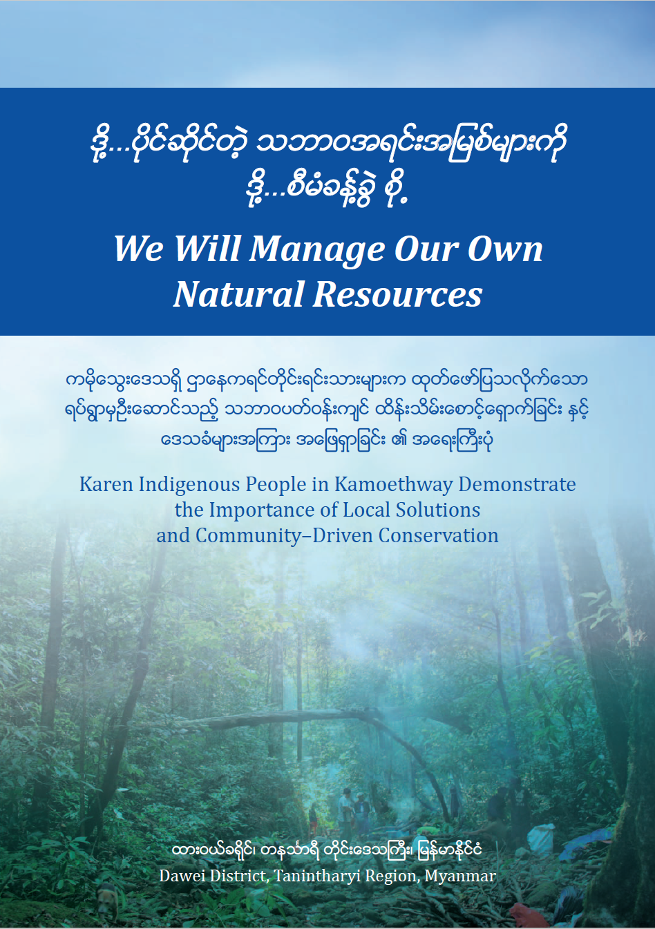 We Will Manage Our Own Natural Resources
