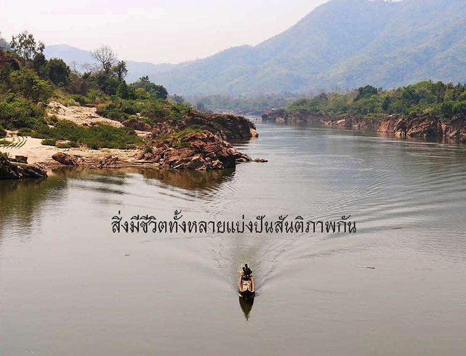 Salween: Indigenous Karen peoples' aquatic commons and fisheries under Burmese military assault